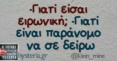 Woman Quotes, Life Quotes, Funny Images, Funny Pictures, Funny Lyrics, Best Quotes, Funny Quotes, Funny Greek, Funny Phrases