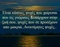 Feeling Loved Quotes, Love Quotes, Greek Quotes, Letters, Feelings, Beautiful, Life, Angels, Qoutes Of Love