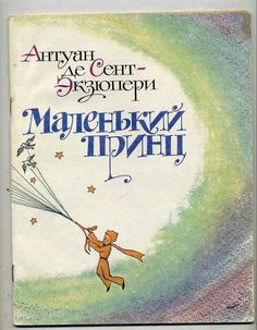 SAINT-EXUPERY: LITTLE PETIT PRINCE USSR RUSSIA 1992 year