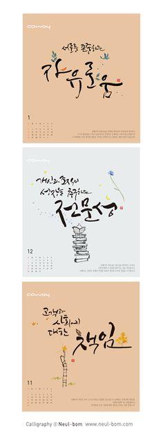 calendar] 코웨이 2014 캘린더 캘리그라피 및 일러스트 (늘봄/ 고은영) : 네이버 블로그 Calligraphy Text, Caligraphy, Creative Artwork, Creative Logo, Lettering, Typography, Asian Books, Calendar Design, Design Quotes