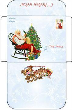 Конверт новогоднего письма Деду Морозу и от Деда Мороза