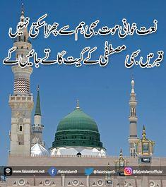 Islamic Phrases, Islamic Quotes, Hadith Quotes, Me Quotes, Main Mumbai, Imam Ahmad, Eid Milad Un Nabi, Khuda Aur Mohabbat, Masjid Al Haram