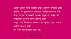 Nepolian Bonapart  Marathi Joke