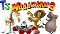 Мадагаскар 3 Новая Коллекция Киндер Сюрпризов Madagascar kinder surprise