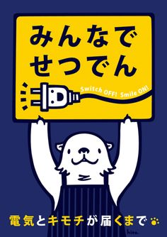 "Post Nuclear Tragedy, Three Inspiring Environmental Shifts in Japan ""Switch OFF! Smile ON!"" reads this Japanese poster promoting 'setsuden,' Japan Illustration, 1 Gif, Japanese Poster, Exhibition Poster, Print Layout, Japanese Design, Cool Posters, Design Reference, Conservation"