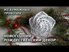 НОВОГОДНЕЕ УКРАШЕНИЕ звезда из бумажных трубочек. Новогодний Рождественский декор. Ёлочные игрушки. - YouTube