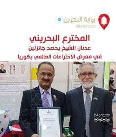 المخترع البحريني عدنان الشيخ يحصد جائزتين في معرض الاختراعات العالمي بكوريا تقويم طبي يهدف إلى مساعدة مرضى الفصال العظمي في الركبة على المشي بطريقة مريحة News