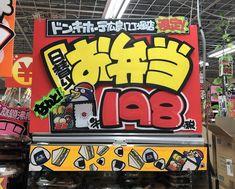 ドンキホーテ特有のPOP Graffiti Font, Pop Design, Japan, Typography, Display, Handmade, Inspiration, Writings, Yahoo