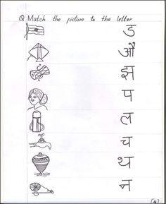 Letter Writing Worksheets, Nursery Worksheets, Printable Preschool Worksheets, Printables, Blends Worksheets, Hindi Worksheets, 1st Grade Worksheets, Hindi Poems For Kids, 2 Letter Words
