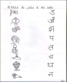 Letter Writing Worksheets, 2nd Grade Reading Worksheets, Handwriting Worksheets For Kids, Worksheets For Class 1, Nursery Worksheets, English Worksheets For Kindergarten, Blends Worksheets, Hindi Worksheets, 2 Letter Words