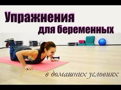 Упражнения для беременных. Занимайтесь с нами! Занятие 1/2 - YouTube
