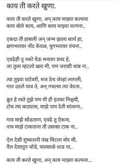 Alia Bhatt Varun Dhawan, Marathi Poems, Captions, Literature, Poetry, Face, Literatura, The Face, Poetry Books