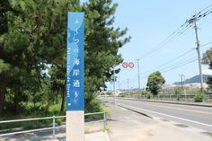 通り シーサイド パーク 海岸 7月13日から3日間限定!福津市の大型分譲地にてモデルハウス販売会開催