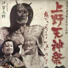 На фестиваль Уэно Тэндзин в городе ниндзя - Ига-Уэно - с www .midokoro.jp #скоро #анонс #фестивали #праздники #осень #Япония #мидокоро #турывяпонию