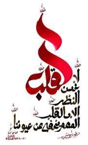 """""""On ne voit bien qu'avec le coeur, l'essentiel est invisible pour les yeux"""" saint-Exupéry calligraphie de Abd Al Malik Nounouhi"""
