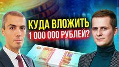 Куда вложить 1 000 000 рублей в 2021? Broadway