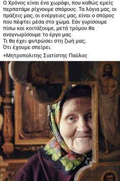 Byzantine Icons, Christian Faith, Christianity, Winter Hats, Inspirational, Sky, Sayings, Heaven, Lyrics