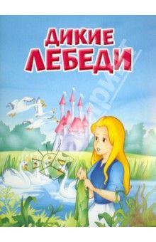 Дикие лебеди обложка книги