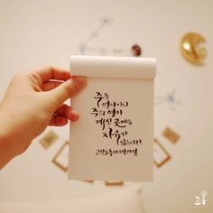 [ 성경 캘리그라피 ] 고린도후서3장17절 : 네이버 포스트 Christian Wallpaper, S Word, Jesus Loves, Pray, Diy And Crafts, Poems, Typography, Bible, Place Card Holders