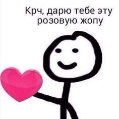 True Memes, Cat Memes, Stupid Images, Cute Backgrounds For Iphone, Hello Memes, Happy Memes, Russian Memes, Cute Love Memes, Funny Jokes For Adults