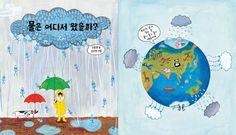 비 오는 날, 아이와 함께 이야기할 수 있는 책 :-)  이렇게 비가 보슬보슬 내리는 날에  아이와 <길벗어린이>의 《물은 어디서 왔을까?》를 함께 읽으며 '비'와 '물'에 대해서 이야기를 나누어 보시면 어떨까요?  《물은 어디서 왔을까?》는 재미있고 공감가는 그림과 쉬운 설명으로 물의 순환을 설명합니다.  학교에서, 학원에서 배우는 지식보다 자연을 보며 같이 이야기를 나누는 것이 아이에게는 더욱 오래 오래, 즐겁게 남을 것 같아요!  비 내리는 오늘도, 길벗어린이 책이 아이에게 즐겁고 유익한 시간이 될 수 있다면 좋겠습니다. :-D
