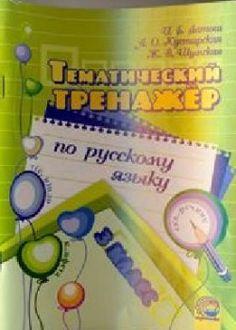 Тренажёр для отработки орфографических навыков по русскому языку. 4 класс Ebooks, School, Schools