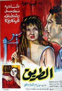 1964 أفيشات أفلام شادية Shadia Movie (Film) Posters