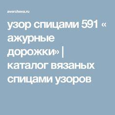 узор спицами 591 « ажурные дорожки»  каталог вязаных спицами узоров