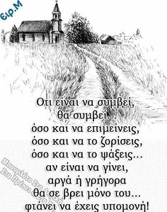 Picture Quotes, Love Quotes, Feeling Loved Quotes, Greek Quotes, Life Is Good, Thoughts, Feelings, Words, Pictures
