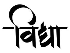 Marathi Calligraphy Font, Calligraphy Fonts Alphabet, Hindi Font, Calligraphy Words, How To Write Calligraphy, Caligraphy, Typography, Birthday Background Images, Old Paper Background