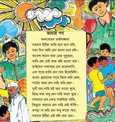 """Poem ©: """"Amar Pan"""" /Aamaar Paun/ (""""My Vow""""; Bengali) - by Madanmohan Tarkalankar. Bangla Word, Bengali Poems, Bangla Quotes, Kids Poems, Toddler Activities, Song Lyrics, Vows, Literature, Life Quotes"""