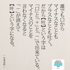 """""""If you speak, it 's a good thing. Japanese Funny, Japanese Quotes, O Words, Wise Words, Wise Quotes, Inspirational Quotes, Best Positive Quotes, Life Philosophy, Beauty Quotes"""
