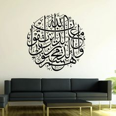 walliv dubai sticker wall art decal available in various sizes, colors and finishes making it ideal to apply to any wall or smooth surface. It's removable, leaving no damage to paintwork, and it's non-toxic, and once applied looks like its painted on! Islamic Decor, Islamic Wall Art, Islamic Art Calligraphy, Dream Decor, Cool Walls, Wall Sticker, Framed Wall Art, Home Art, Typography