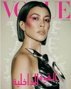 Kourtney Kardashian, Kardashian Jenner, Kardashian Style, Kendall Jenner, Vogue Magazine Covers, Vogue Covers, Blunt Bob Haircuts, Magazin Covers, Neon Eyeshadow