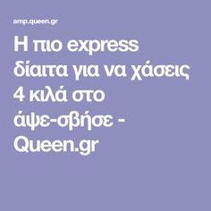 Η πιο express δίαιτα για να χάσεις 4 κιλά στο άψε-σβήσε - Queen.gr