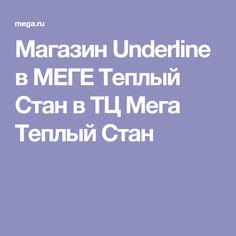 Магазин Underline в МЕГЕ Теплый Стан в ТЦ Мега Теплый Стан