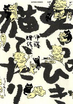 女いっぴき猫ふたり 伊藤理佐 双葉社