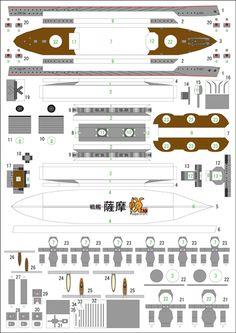 戦艦「薩摩」1/800ペーパークラフト展開図