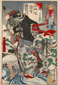 「元禄日本錦」 「わ」「堀部安兵衛武庸」 Depiction of Yasubei Taketsune; one of the loyal Forty-seven Ronin.  -Kawanabe Kyōsai (河鍋 暁斎)