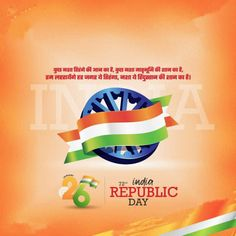 God images: Happy Republic day image Independence Day Photos, Republic Day, India, God, My Love, Happy, Image, Dios, Happy Independence Day Images