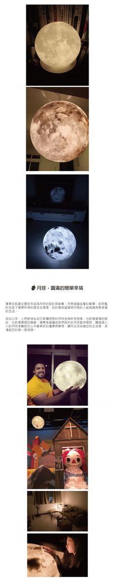 收藏月球表面!極仿真版月球燈 | flyingV 群眾募資平台 Crowdfunding in Asia