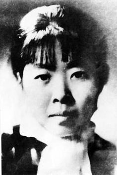 Xiao Hong (June 2, 1911 – January 22, 1942), also spelled Hsiao Hung, was a Chinese writer. Her real name was Zhang Naiying (张乃莹); she also used the pen name Qiao Yin.
