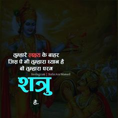Hindi Motivational Inspirational Quotes on Love, Life and Positivity - Narayan Quotes Ego Quotes, Gita Quotes, True Feelings Quotes, Hard Quotes, Good Thoughts Quotes, Reality Quotes, Success Quotes, Bible Quotes, Love Quotes