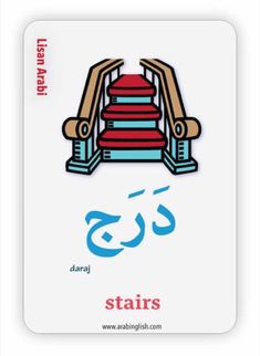 50 Words, Words Quotes, Arabic Conversation, English Language Course, Learning Arabic, Kids Learning, Arabic Lessons, Beautiful Arabic Words, Learn English Words
