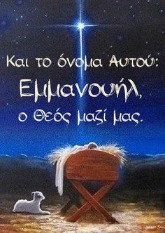 Και το όνομα Αυτού: Εμμανουήλ, ο Θεός μαζί μας. #Εδέμ Greek Quotes, Jesus Quotes, Life Goals, Jesus Christ, Prayers, Faith, My Love, Christmas, Movie Posters