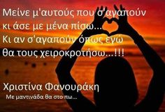 Greek Quotes, Paracord, Cool Words, Poems, Letters, Smile, Thoughts, Art, Craft Art