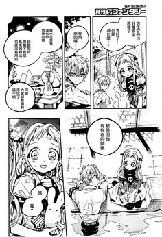 Jibaku Shounen Hanako-kun - Vol. Fiction Writing Prompts, Hanako San, English Games, Demon King, Dragon Slayer, Manga To Read, Character Illustration, Otaku, Geek Stuff