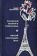 Интересная книга Записки майора Томпсона. Некий господин Бло, Данинос Пьер #onlineknigi #читайте #reader #pages