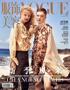Vogue China September 2016 Cover (Vogue China) Model Magazine, Vogue  Magazine, Fashion cb6e7d785c