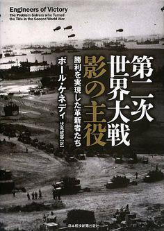 第二次世界大戦 影の主役―勝利を実現した革新者たち ポール・ケネディ, http://www.amazon.co.jp/dp/4532168864/ref=cm_sw_r_pi_dp_vmPWsb0M6QEMA